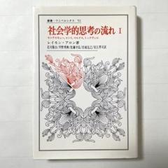 """Thumbnail of """"レイモン・アロン 社会学的思考の流れ I"""""""