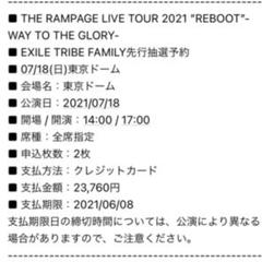 """Thumbnail of """"THE RAMPAGE ライブチケット"""""""