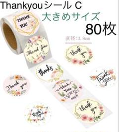 "Thumbnail of ""Thankyouシール サンキューシール C 大きめ 花柄 フラワー 80枚"""