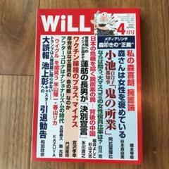"""Thumbnail of """"月刊ウィル WiLL 2021年 4月号"""""""