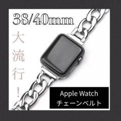 """Thumbnail of """"Apple Watch アップルウォッチ チェーンベルト シルバー シンプル"""""""