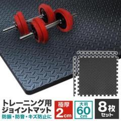 """Thumbnail of """"ジョイント トレーニングマット 大判 60cm 厚さ2cm 8枚セット"""""""