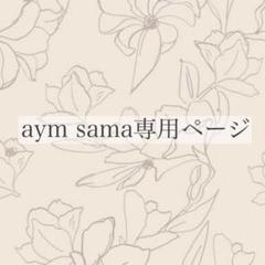 """Thumbnail of """"aym sama専用ページ"""""""