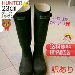 "Thumbnail of ""【HUNTER】  ハンターレインブーツ  23cm"""