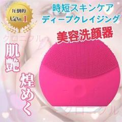 "Thumbnail of ""\新品未使用/ フォレオルナミニ FOREO LUNA mini 2 洗顔"""