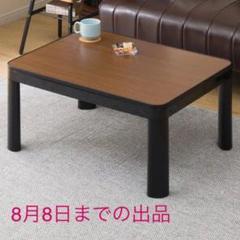 """Thumbnail of """"ニトリ 正方形 こたつテーブル"""""""