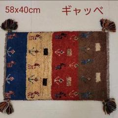 """Thumbnail of """"40x58cm ミニギャッベ・玄関マット(82)じゅうたん・バス・キッチン・ラグ"""""""