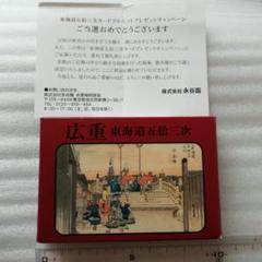 "Thumbnail of ""広重 東海道五拾三次カードフルセット"""