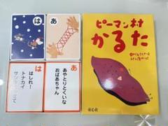 "Thumbnail of ""ピーマン村かるた"""
