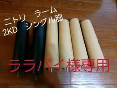 "Thumbnail of ""ニトリ ラーム2KD シングル脚付きマットレス 20cm標準脚"""