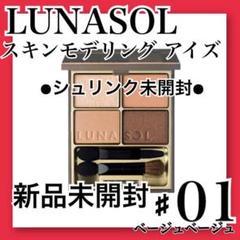 """Thumbnail of """"LUNASOL ルナソル スキンモデリングアイズ 01 アイシャドウ ベージュ"""""""