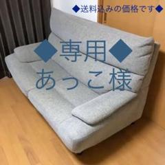"""Thumbnail of """"【オカリナR】2.5人掛けソファー"""""""