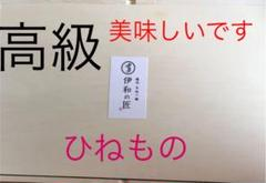 "Thumbnail of ""播州手延べ素麺 伊和の匠☆お値下げ中❗"""