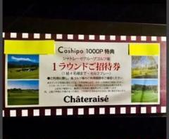"Thumbnail of ""シャトレーゼ ゴルフ場 ゴルフ ゴルフプレー券 セルフプレー 1組4名様迄"""
