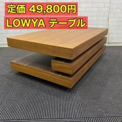 """Thumbnail of """"LOWYA ロウヤ ローテーブル センターテーブル ウォールナット テーブル"""""""