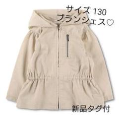 """Thumbnail of """"【新品タグ付】ブランシェス ウエストギャザージャケット 130"""""""