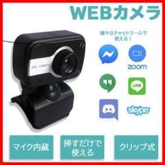 """Thumbnail of """"ウェブカメラ Webカメラ 自動色補正 グリップ式 マイク内蔵 LEⅮ付"""""""