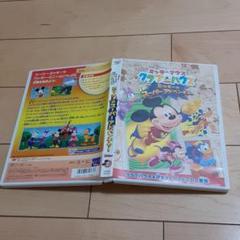 """Thumbnail of """"ミッキーマウス クラブハウス/ミッキーのスーパーアドベンチャー"""""""