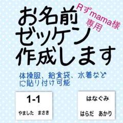 "Thumbnail of ""お名前ゼッケン アイロン接着"""