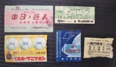 "Thumbnail of ""昭和26~30年代前半プロ野球や高校野球チケット半券セット"""