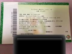 """Thumbnail of """"すとろべりーめとりー4 チケット すとぷり"""""""