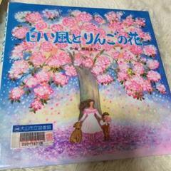 "Thumbnail of ""白い風とりんごの花"""