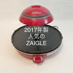"""Thumbnail of """"2017年製人気の ZAIGLE PLUS"""""""