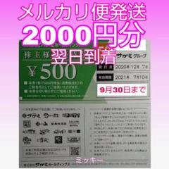 "Thumbnail of ""味の民芸 2000円分 サガミ 株主優待券"""
