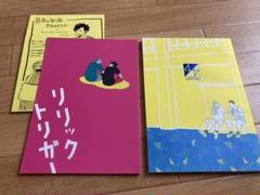 "Thumbnail of ""鮎川ハル 同人誌 ハイキュー1"""