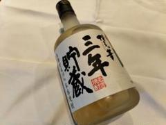 """Thumbnail of """"福徳長酒類の博多の華3年貯蔵 3本まとめ売りです。"""""""