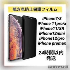 "Thumbnail of ""覗き見防止 iPhone 11/11pro/12/mini/max 保護フィルム"""