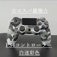 【新品未使用】PS4 コントローラー 互換品 白迷彩 〇
