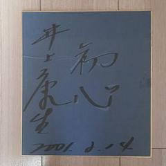 "Thumbnail of ""井上康生(オリンピック柔道監督・金メダリスト)サイン"""