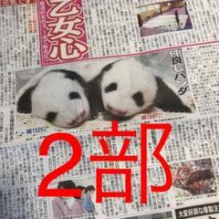 """Thumbnail of """"パンダ シンシン シャンシャン  オリンピック 橋本大輝"""""""