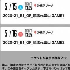 "Thumbnail of ""5/15 琉球vs富山 GAME1 アリーナA ※本日開催"""