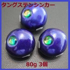 """Thumbnail of """"ブルー 80g 3個 タングステンシンカー 鯛ラバ タイラバシンカー TG"""""""