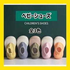 "Thumbnail of ""【12.5cm】ベビーシューズ 全3色 赤ちゃん 靴 ベビーフィート シリコン"""