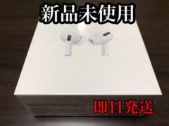 "Thumbnail of ""【新品未使用】Apple AirPods Pro MWP22J/A 国内正規品"""