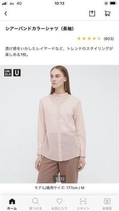 "Thumbnail of ""シアーバンドカラーシャツ"""