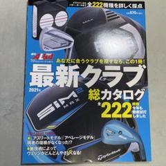 "Thumbnail of ""最新 クラブ 総カタログ 全222機種 ゴルフ アルバ 雑誌"""