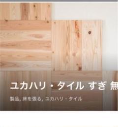"""Thumbnail of """"無塗装 ユカハリ タイル 杉 すぎ 50枚 DIY"""""""