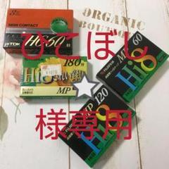 "Thumbnail of ""8㎜ビデオテープ TDK ―FUJIFILM 60分~180分"""