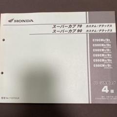 """Thumbnail of """"ホンダ スーパーカブ70 90 HA02 パーツカタログ"""""""