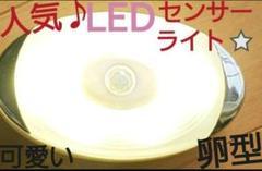 "Thumbnail of ""スピード発送⭐1個入【便利】LEDセンサーライト人感センサー 電池式 室内足下灯"""