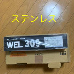 "Thumbnail of ""wel309ステンレス鋼被覆アーク溶接棒 溶接機"""