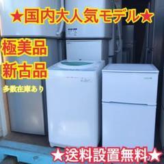 "Thumbnail of ""530★送料設置無料★大人気国内メーカー 冷蔵庫 洗濯機 セット"""