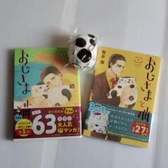 """Thumbnail of """"おじさまと猫 コミック&マスコット"""""""