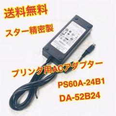 "Thumbnail of ""スター精密製プリンタ用ACアダプター PS60A-24B1 DA-52B24"""