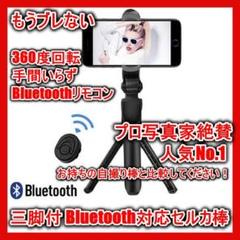 "Thumbnail of ""360度回転式自撮り棒 セルカ棒 スタンドにもなる! 三脚 Bluetooth"""