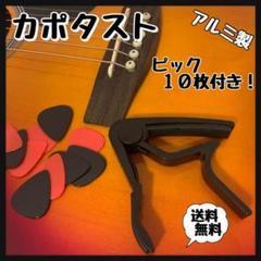 """Thumbnail of """"カポタスト カポ ピック10枚付き アルミ合金 ブラック 黒 ギター アコギ"""""""